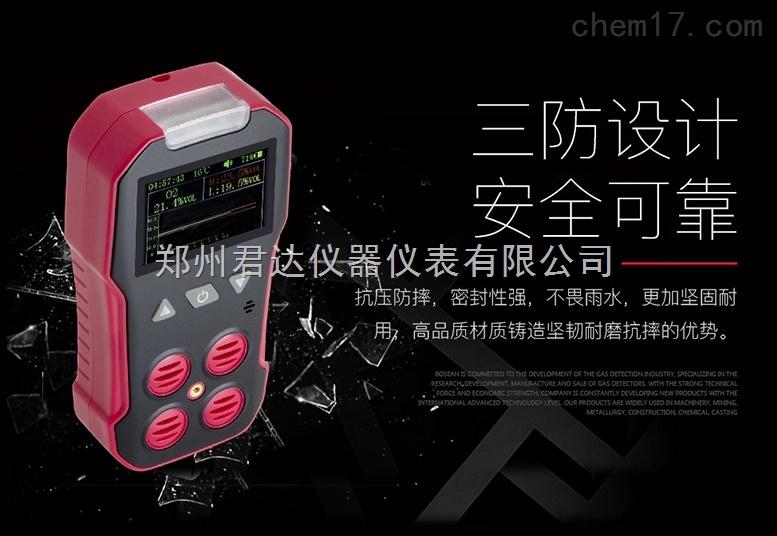 矿井专用防爆四合一气体检测仪CD4
