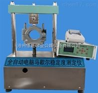 馬歇爾穩定度測定儀批發廠家馬歇爾穩定度試驗步驟