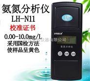便携式污水氨氮快速分析仪