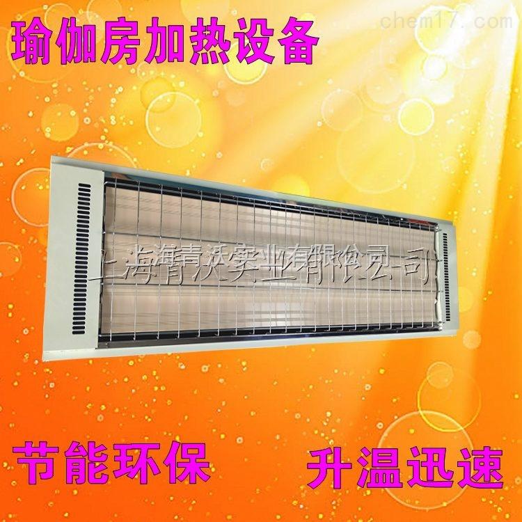 高温辐射电热幕 热瑜伽房采暖设备