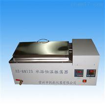 HZ-8812S水浴恒温振荡器