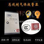 成套工业天然气报警器 商用厨房燃气探测器