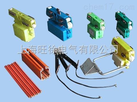 上海滑线集电器JDC-500A厂家