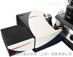 德國徠卡超高分辨率共聚焦顯微鏡