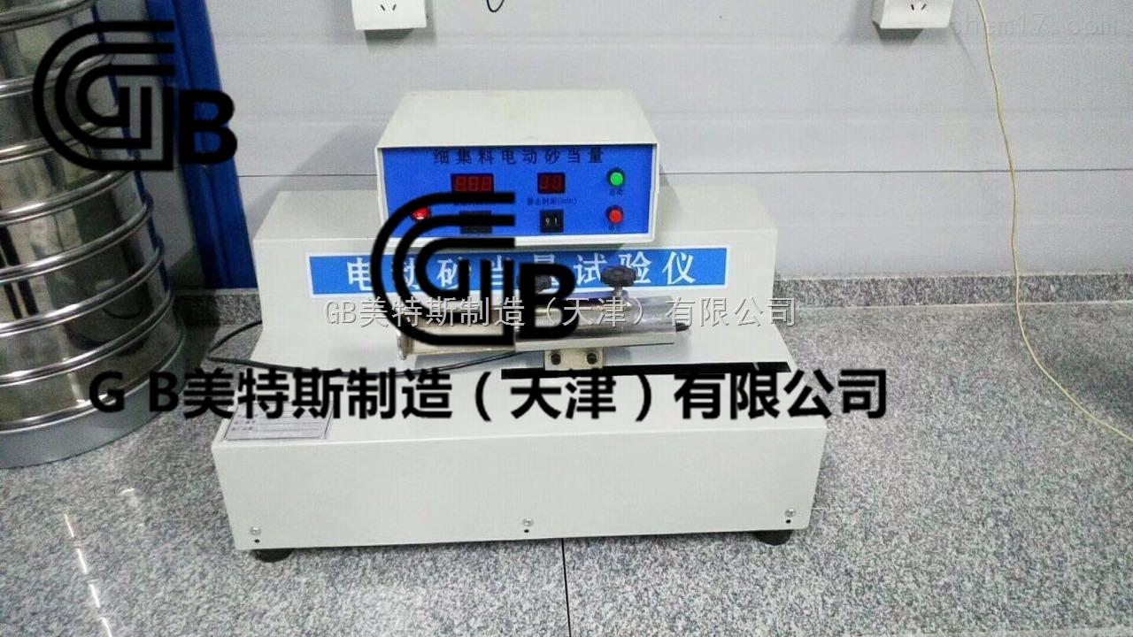 电动砂当量试验仪-振筒振幅