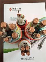 山西YJLHV地埋铝合金电缆3*185现货供应价格
