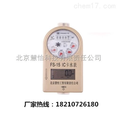 上海智能水表价格报价 厂家