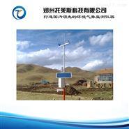 郑州光伏自动气象站直销|自动气象站报价|托莱斯科技