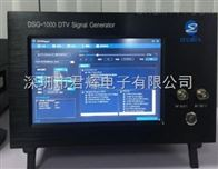 DSG-1000DSG-1000數字電視信號發生器ATSC3.0新美標