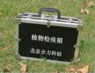 植物檢驗檢疫箱 型號:HL-ZJX 現貨 批發