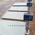 二氧化碳气体充装衡器秤