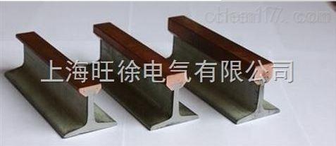 耐高温耐腐蚀刚体滑触线Hc-500A