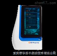 BD Rhapsody单细胞表达分析仪,免疫靶向检测