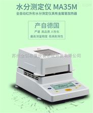 赛多利斯MA35红外水份测定仪35g/1mg