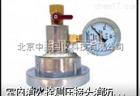 GY--0X2室內消火栓測壓接頭消防水槍壓力測試儀