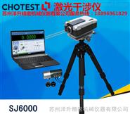 激光干涉仪CHOTESE SJ6000机床仪器测距仪