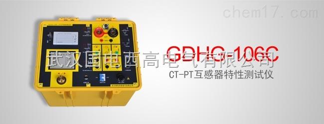 gdhg-106c/ct-pt互感器特性测试仪
