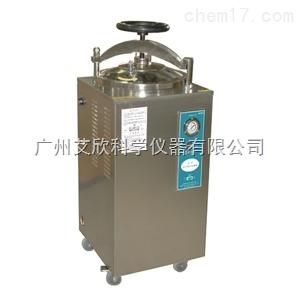 YXQ-LS-50SII立式蒸汽高压灭菌锅