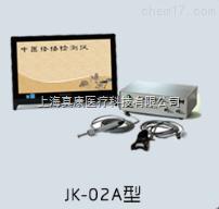 中医经络检测仪JK-02A/b/c