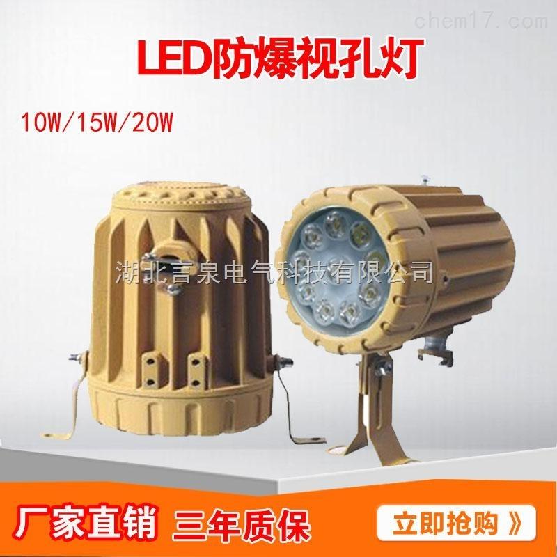 20瓦防爆视孔灯BAK51-20WLED视镜灯