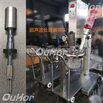 AIR-1S实验室超声波分散密闭式恒温反应器