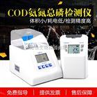 LH-P杭州陆恒生物印染行业污水废水COD快速检测分析检测仪