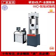 WE-1000B型数显式液压万能试验机