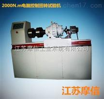 微机控制金属材料扭转试验机