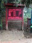 温泉公园空气负氧离子监测系统