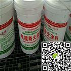 油性白色电缆防火涂料价格 厂家供应