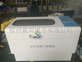 宁夏全自动快速浓缩仪JTZD-DCY12S现货供应
