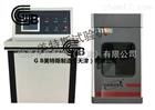 微機土工布水平滲透儀-SL235規範操作