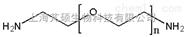 氨基PEG氨基,NH2-PEG-NH2