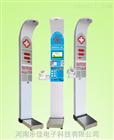 便携式全自动体检仪/超声波身高体重检测仪