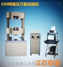 100t金属材料拉力测试仪
