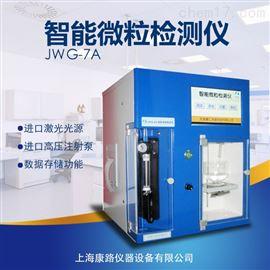 JWG-7A不溶性微粒检测仪