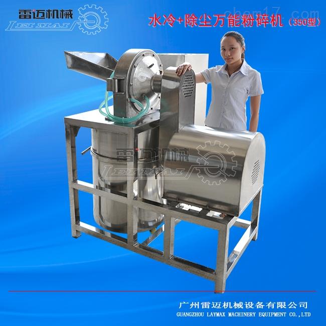 中药材专用水冷式除尘粉碎机价格