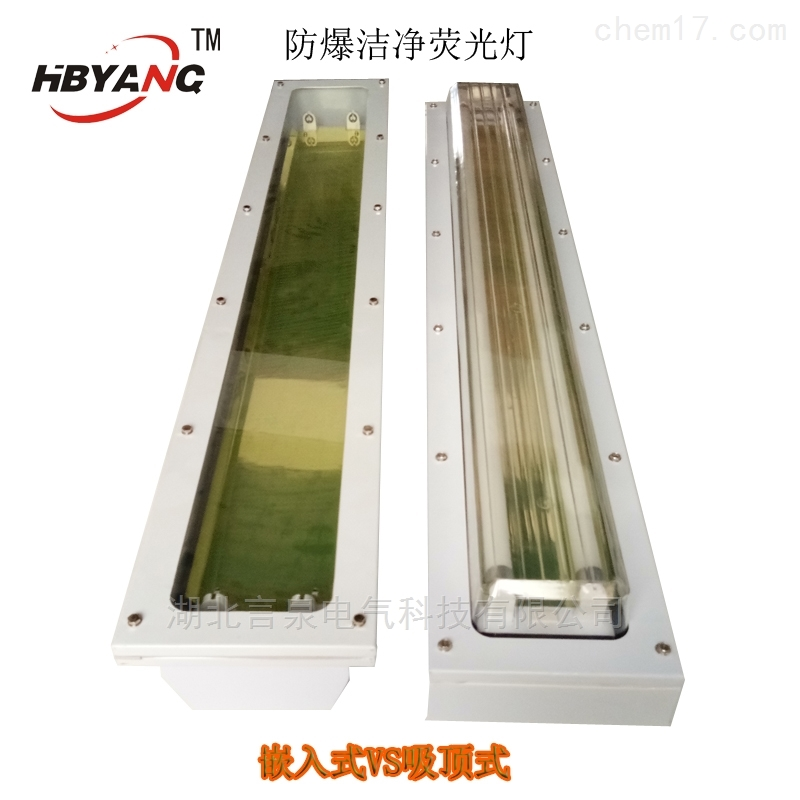合肥HRY84-2X36W食品潔凈區防爆潔凈熒光燈