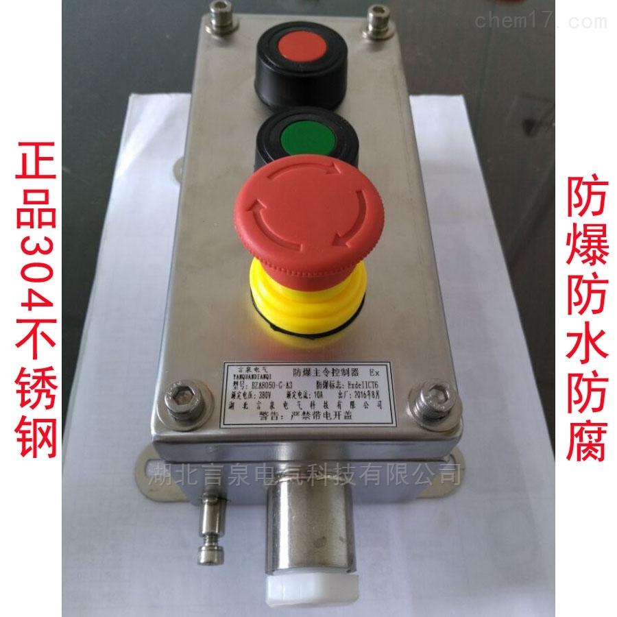贵阳304不锈钢防爆启停按钮盒BZA8050-G-A3