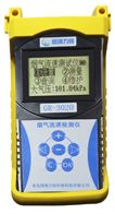 GR3020烟气流速检测仪(固定污染源)