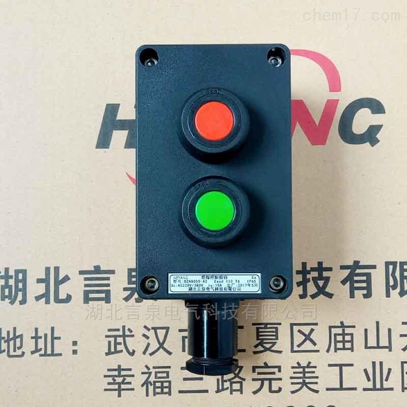 BZA8050风机电机就地远程控制器启停按钮盒