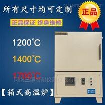 TN-M1700D箱式高溫爐