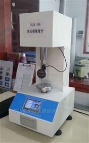 HQY-961塑料球压痕硬度计(塑料洛氏)