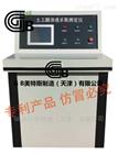 土工膜滲透系數測定儀-SL235执行标准
