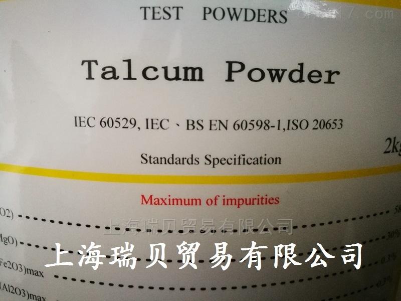 滑石粉EN60529外壳防护等级 试验粉尘