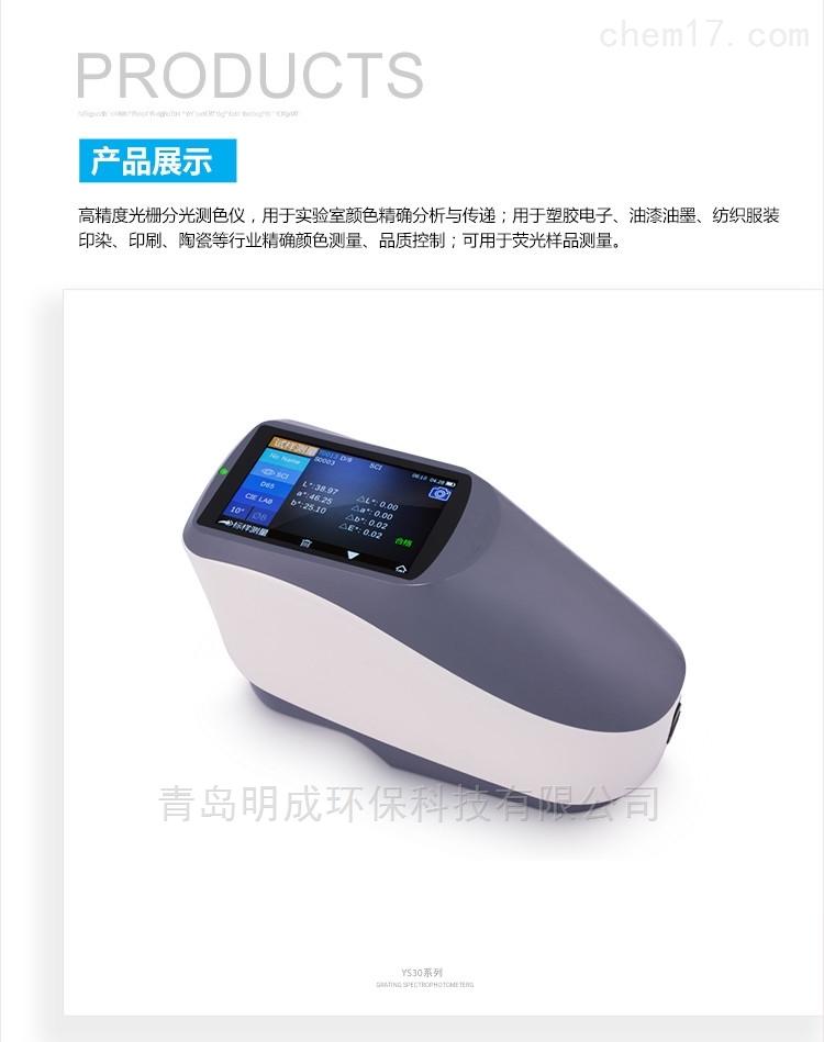 便携式快速MC-3060光栅分光光泽度仪