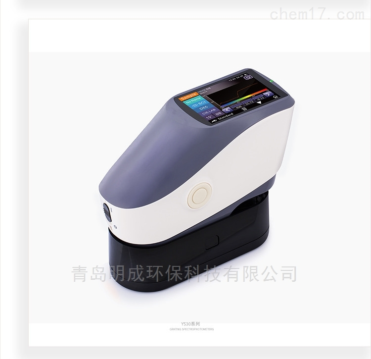 MC-3010光栅分光测色仪现货供应