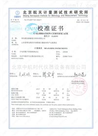 介電常數測試儀/介質損耗測試儀鑒定證書