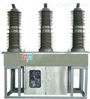 35kv高壓真空斷路器