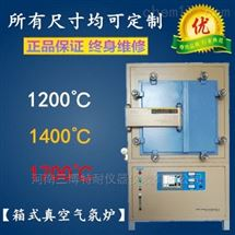 TN-Q1400B箱式真空氣氛爐